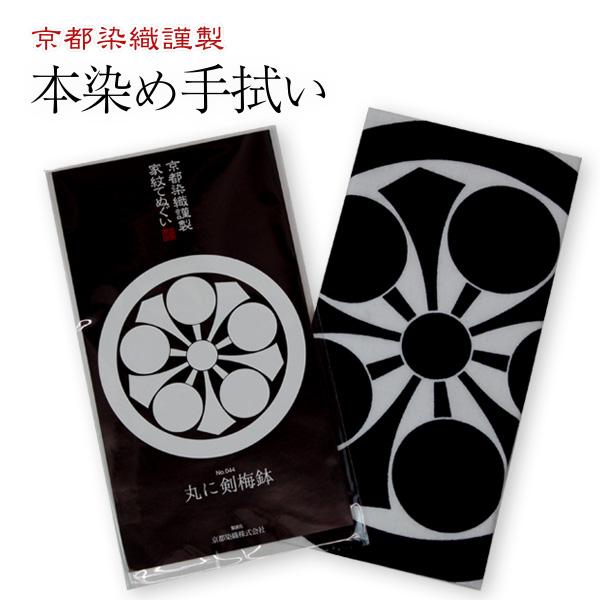 家紋てぬぐい 梅 【うめ】梅鉢・梅の花・加賀梅鉢・星梅鉢・剣梅鉢