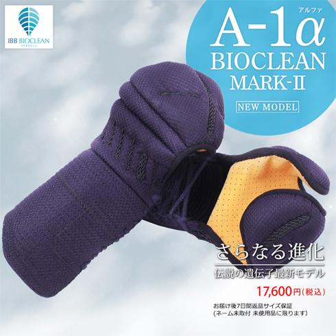 『A-1αBIOCLEAN(バイオクリーン)Mark2』甲手単品