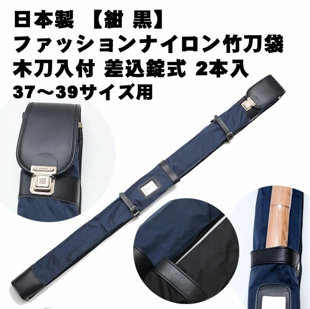 ファッションナイロン正式竹刀袋 木刀入付 差込錠付 2本入 日本製【在庫限り】