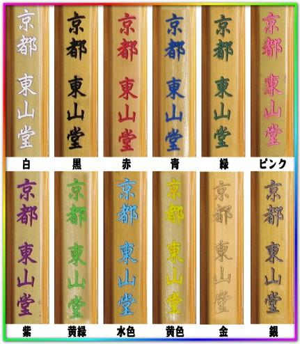 竹刀 文字彫り レーザー彫り(1文字100円)
