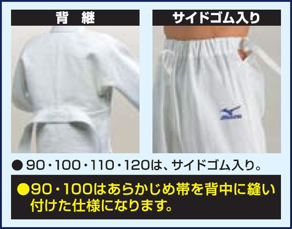 【MIZUNO・ミズノ】少年用柔道衣「三四郎」 一重織 上下セット(帯別売り)