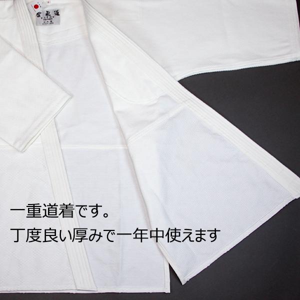 高級一重合気道衣「合 (あい)」上下セット【Y体(スリム型)対応可能】