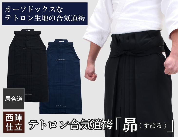 テトロン合気道袴「昴(すばる)」