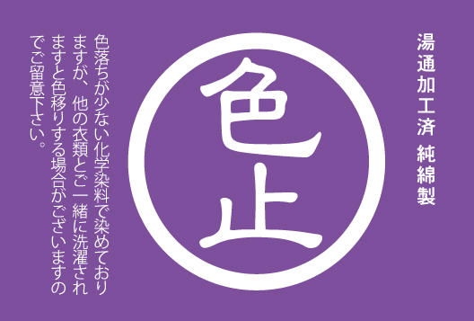 色止7000番剣道袴