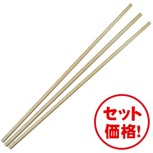 【3本セット!】【剣王シリーズ】白樫 杖 4.21尺(8分径)-まとめ買いでお得です!