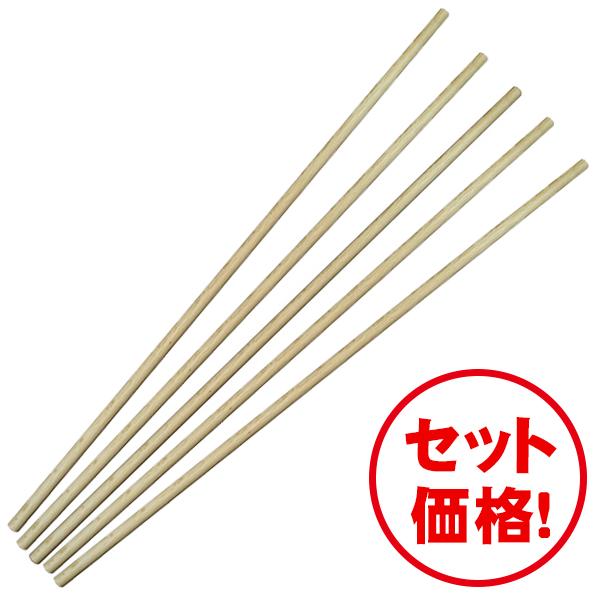 【5本セット!】【剣王シリーズ】白樫 杖 4.21尺(8分径)-まとめ買いでお得です!