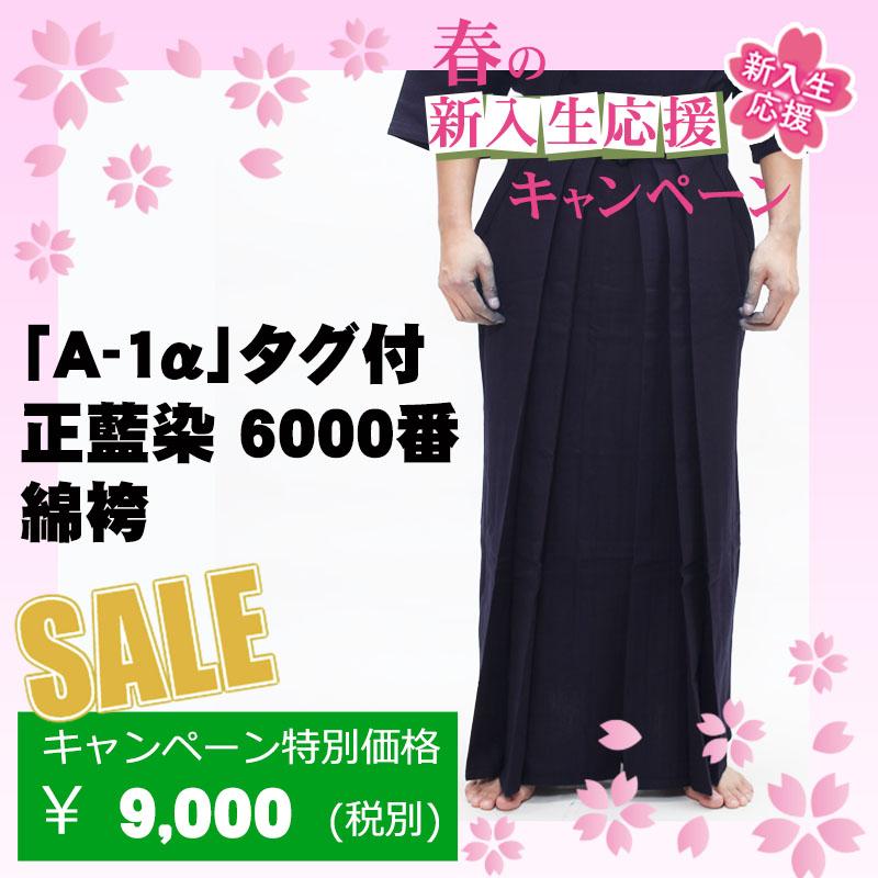 【【期間限定特別価格】】A-1α正藍染6000番剣道袴