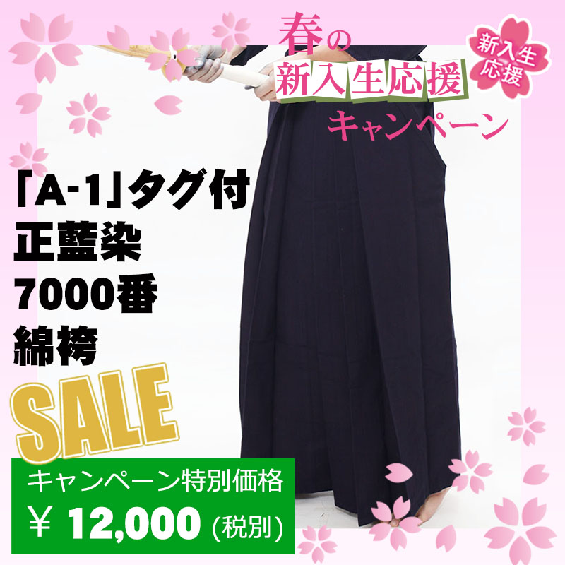 【期間限定特別価格】A-1正藍染7000番剣道袴