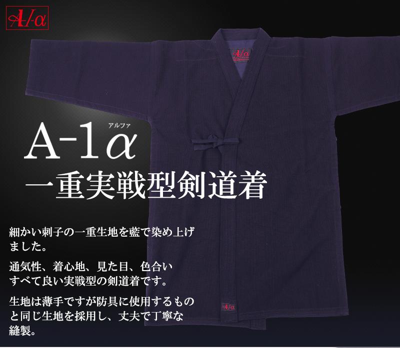 【秋の武道具祭】A-1α 一重実戦型剣道着