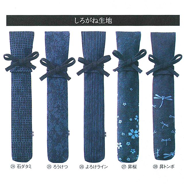 【寶船】椿製審判旗・審判旗袋セット