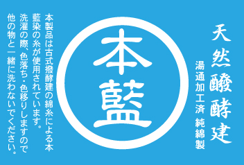 【夏にオススメ・ポイント2倍】正藍染6000番剣道袴