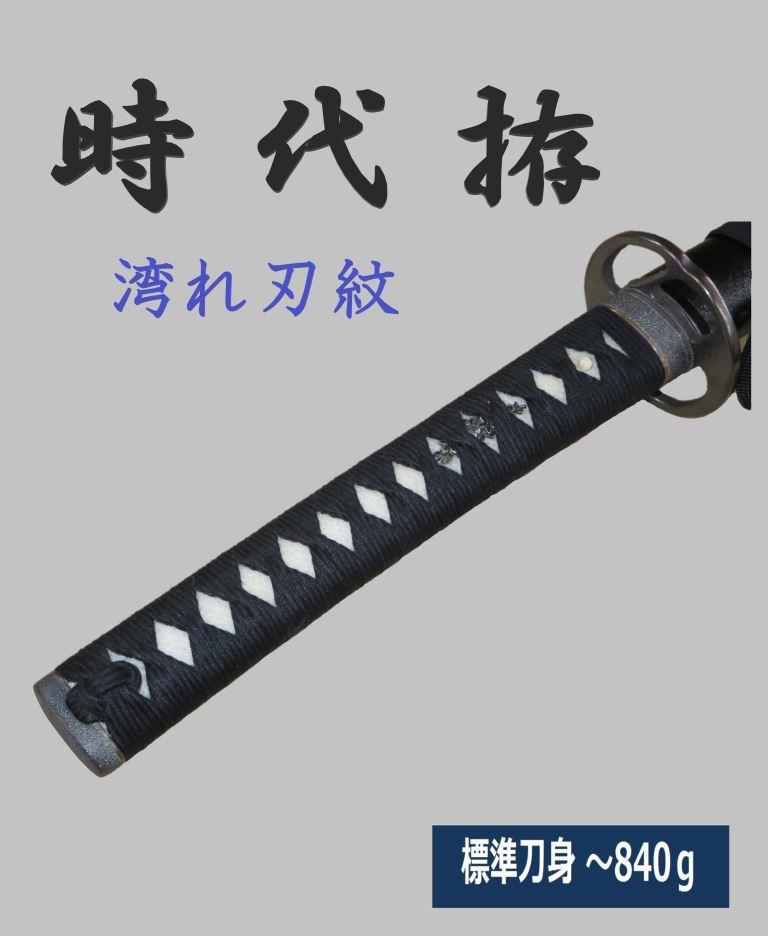 時 代 拵 (〜840g) ノタレ刃紋