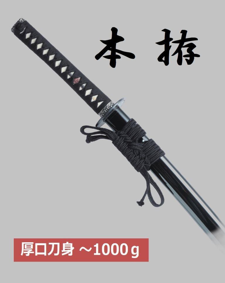 本   拵 ・〜1000g  厚口刀身