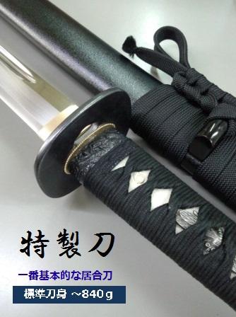 特 製 刀 (〜840g)
