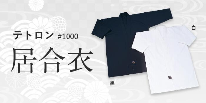 居合衣(#1000テトロン)