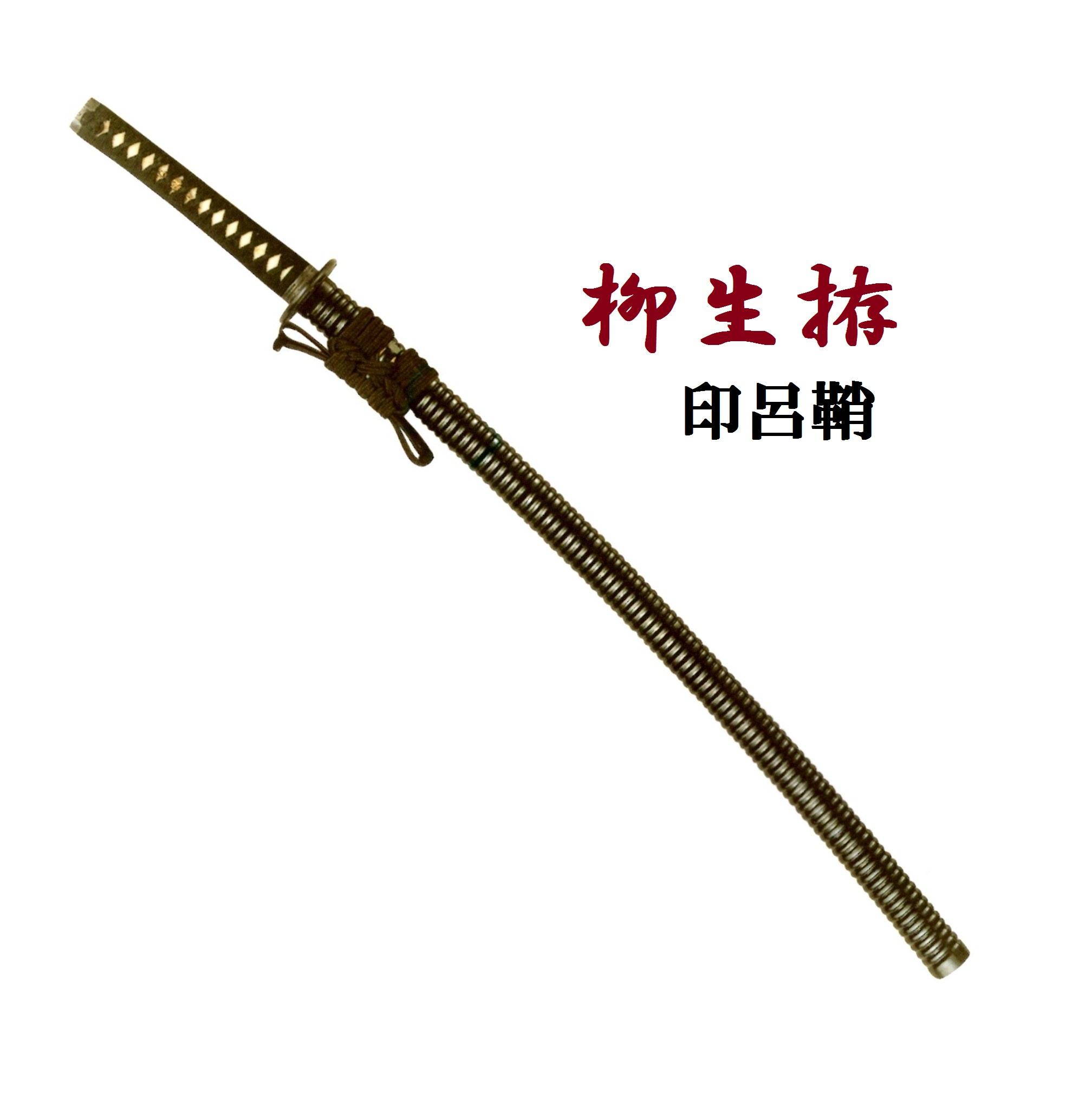 柳 生 拵 (〜840g)