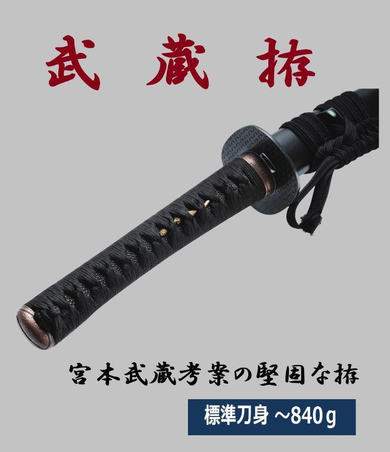 武 蔵 拵 (〜840g)