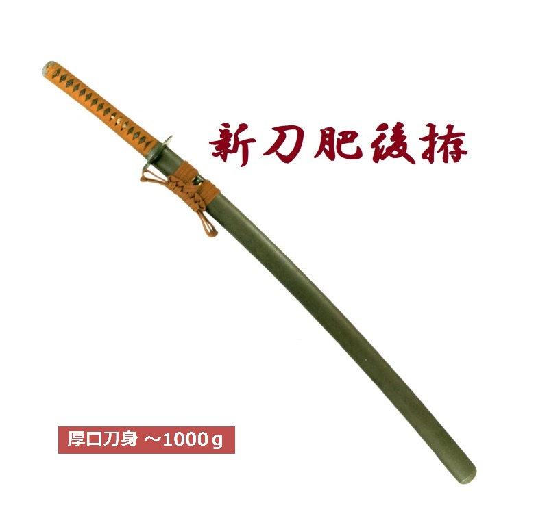 新刀肥後拵(厚口刀身・〜1000g)