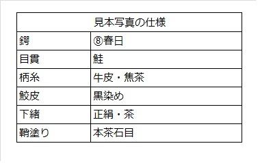 新刀肥後拵・牛皮巻き(厚口刀身・〜1000g)
