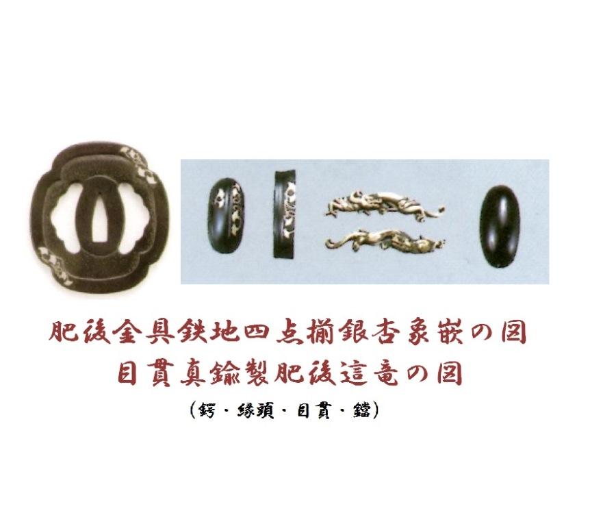 兼定新作肥後拵(牛皮巻き) (厚口・二本樋刀身)