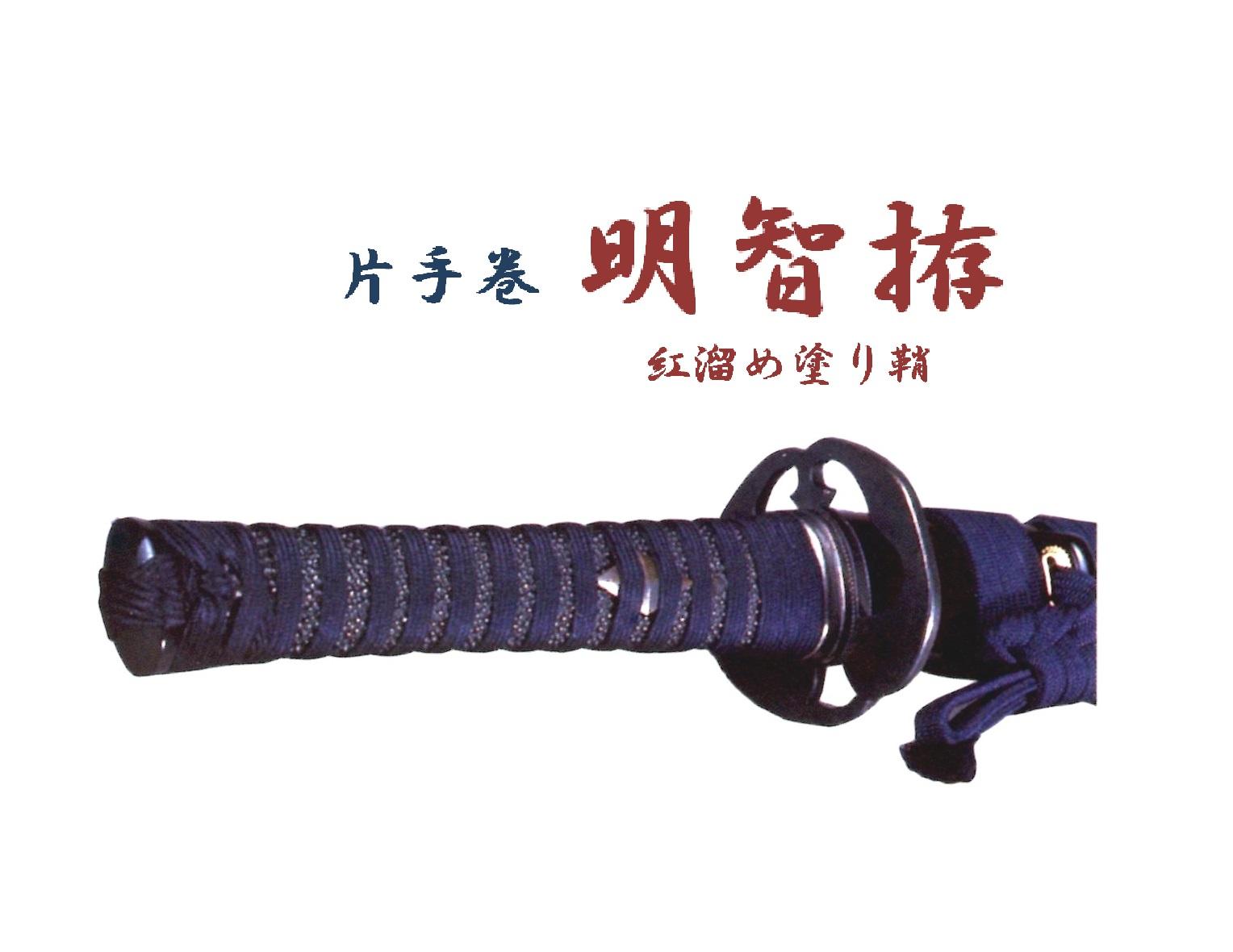 明智拵(片手巻・紅溜め塗り鞘)(〜840g)