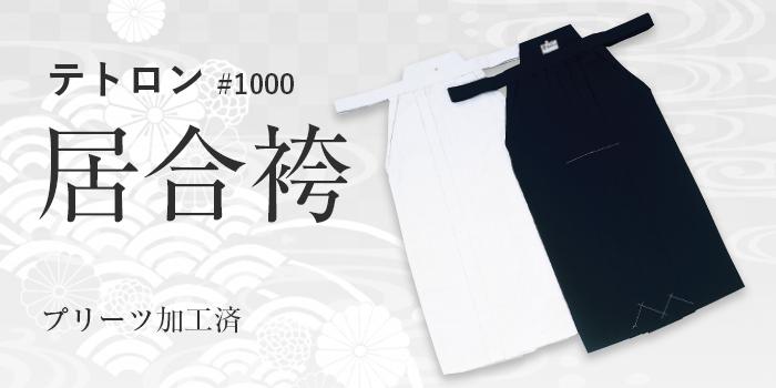 居合袴(#1000テトロン)