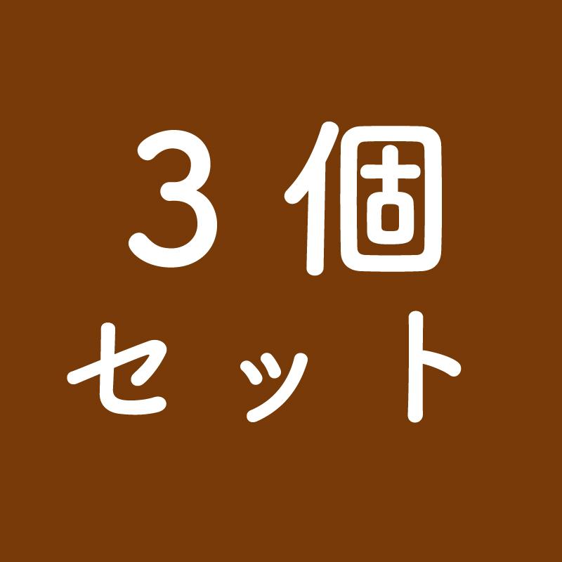 然の膳 薬膳カレー(3個セット)