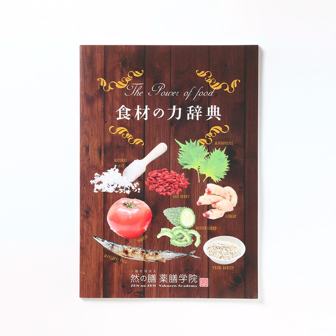 食材の力辞典