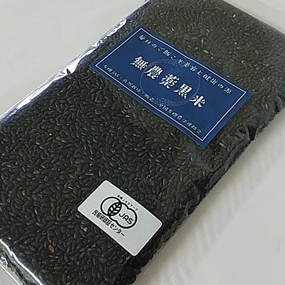 無農薬「黒米」300g(ポスト投函)