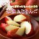 【12月中旬〜】キュッと締まった完熟ふじりんご