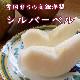 【1月上旬】高級西洋梨「シルバーベル」