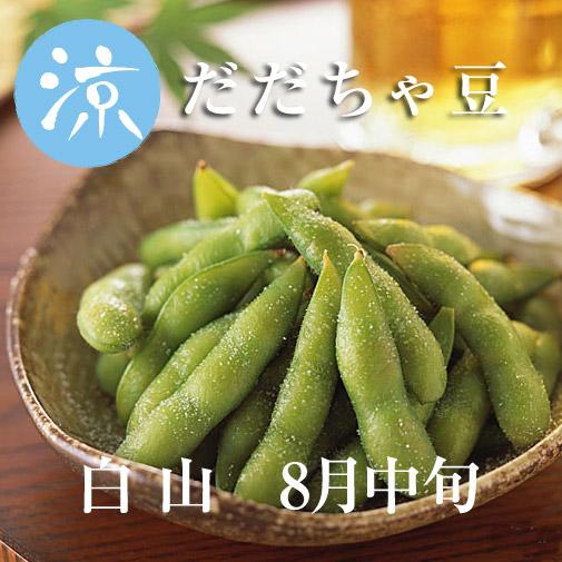 【8月中旬】だだちゃ豆「白山」