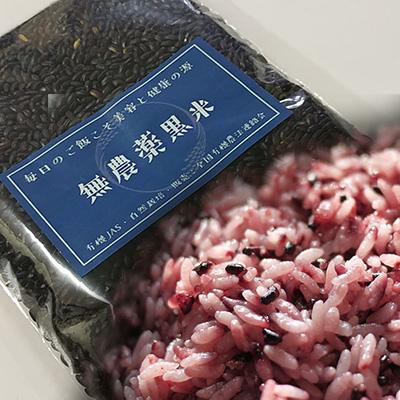 無農薬「黒米」300g(同梱用)