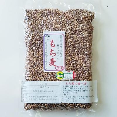 無農薬「紫もち麦」(皮付きもち麦)300g(ポスト投函)