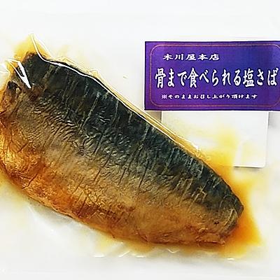 【レトルト】「さば塩焼き」(無添加お魚惣菜・骨までやわらか)