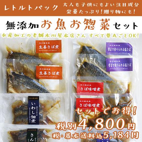 【レトルト】無添加お魚お惣菜セット(10P)セットでお得!