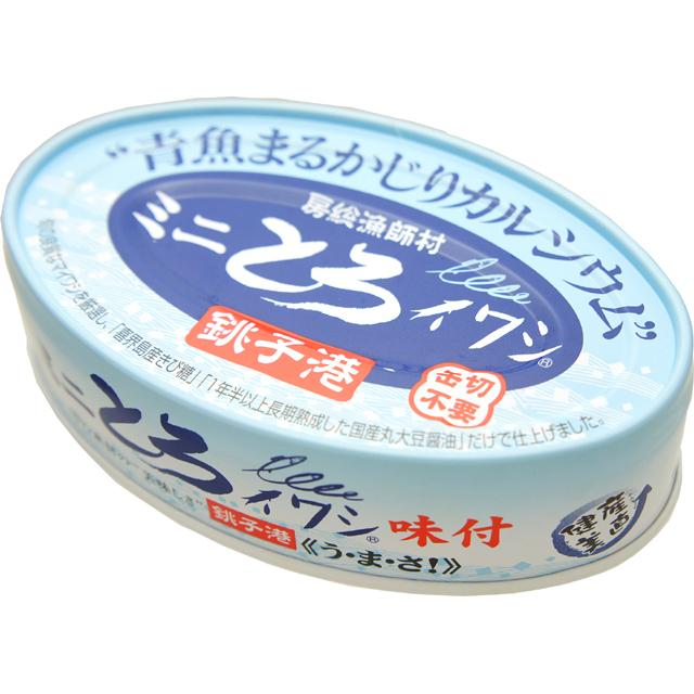 【千葉産直】丸ごといわし!ミニとろイワシ(100g)