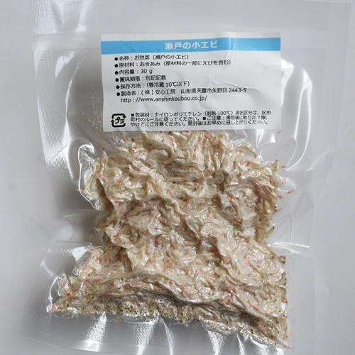 【無添加・冷凍】瀬戸の小エビ30g・ミネラル豊富!