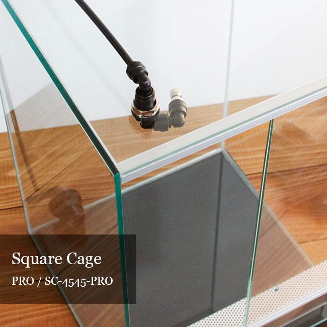 Square Cage / PRO  スクエアケージ プロ 【 SC-4545-PRO 】【 パルダリウム、ビバリウム、テラリウム、コケリウムに最適なガラスケージ / 水槽 】