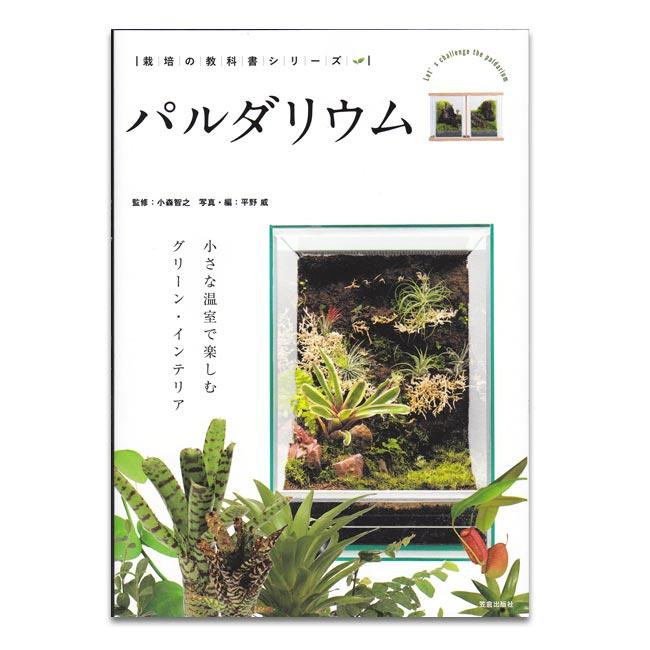 パルダリウム 小さな温室で楽しむグリーン・インテリア