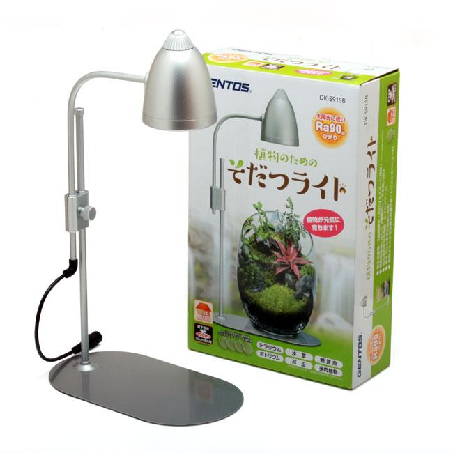 GENTOS 植物のための そだつライト 【 太陽光に近いRa90のひかり/明るさを3段階で調節可能 】