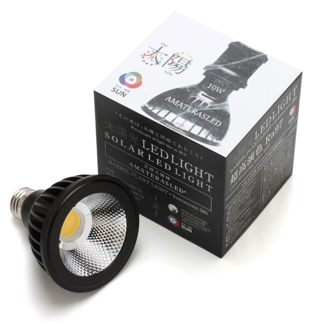 AMATERAS LED 10W [ アマテラス / 10W ] 【 植物育成ライト / 太陽光に最も近い 超高演色 Ra97 】
