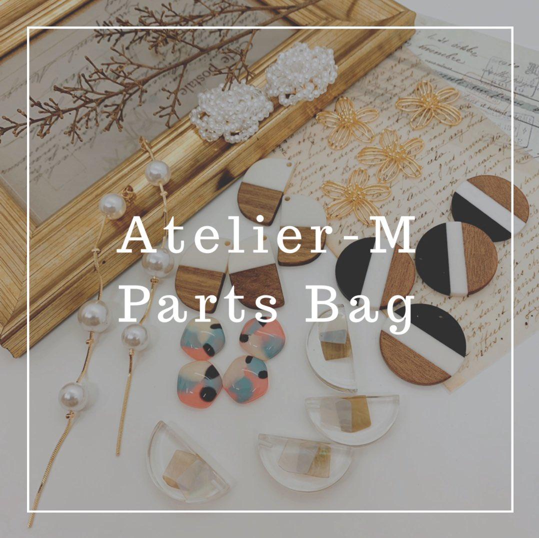 Atelier-M Parts Bag 9000円→1800円