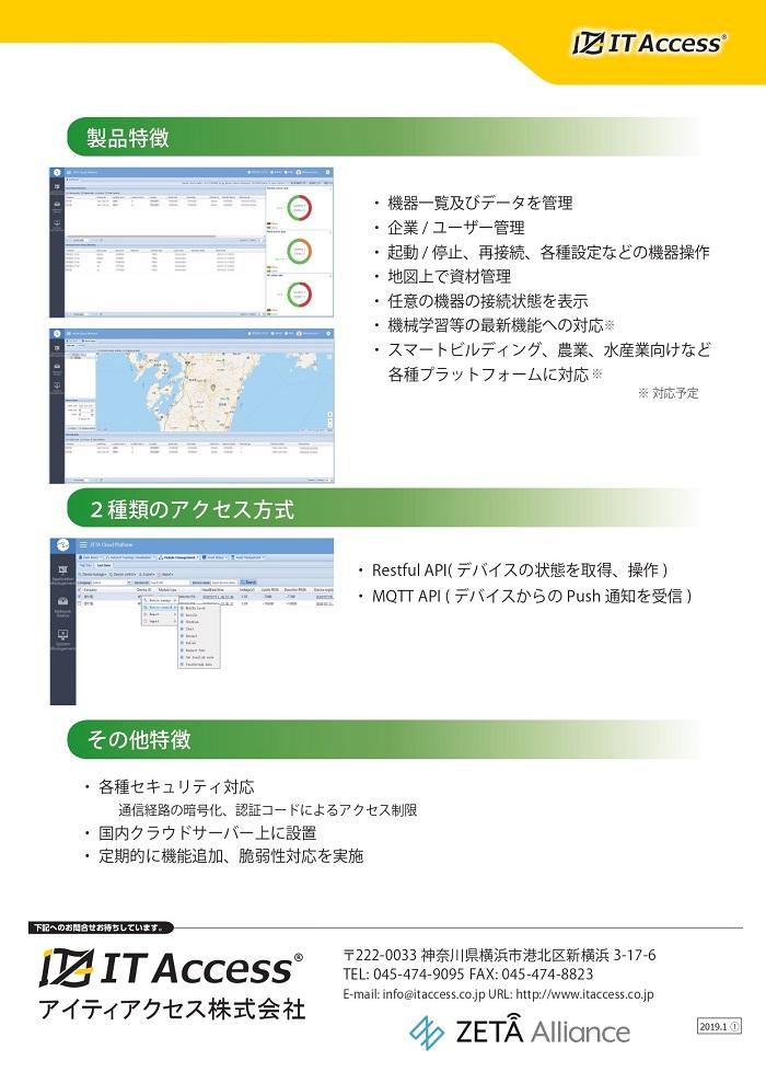 ITACCESS ZETA Cloud Platform Device単価テーブル /itazetacloudplatformdvtariff