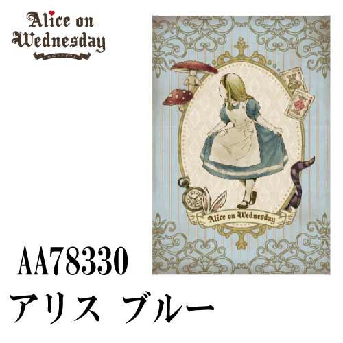 【水曜日のアリス】 ポストカード 全6種