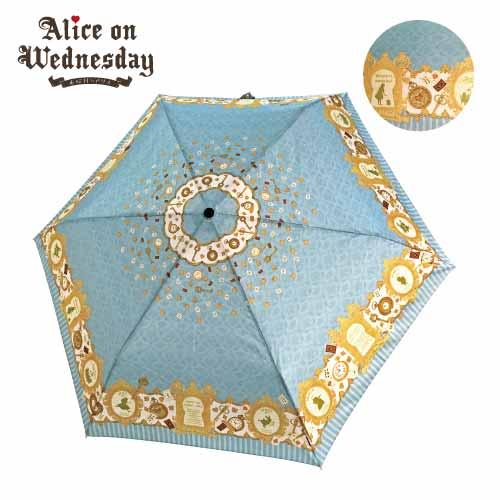 【水曜日のアリス】 折り畳み傘 全4種