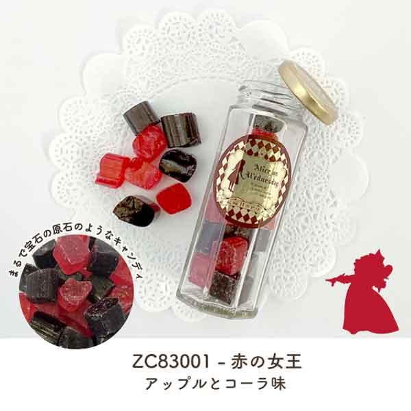 【水曜日のアリス・お菓子】 ビジューキャンディー