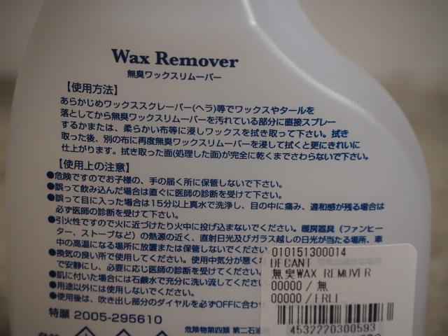 DECANT ( デキャント ) / Non Smell Wax Remover ( 無臭ワックスリムーバー )