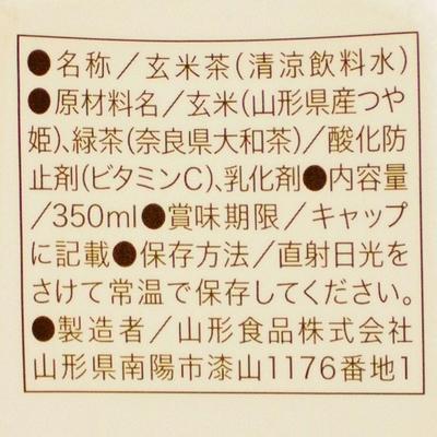 山形つや姫玄米茶 350ml × 24本入