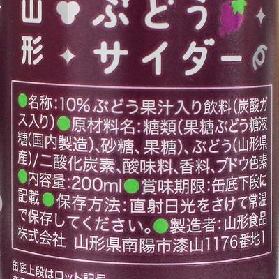 山形ぶどうサイダー 200ml×30本入